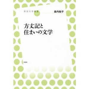 方丈記と住まいの文学 / 島内裕子