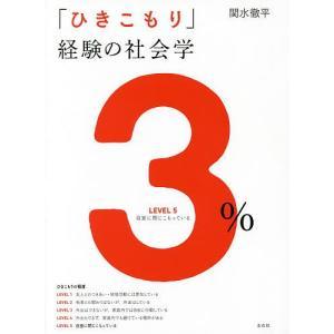 著:関水徹平 出版社:左右社 発行年月:2016年10月
