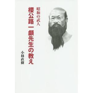 昭和の武人櫻公路一顱先生の教え / 小林直樹