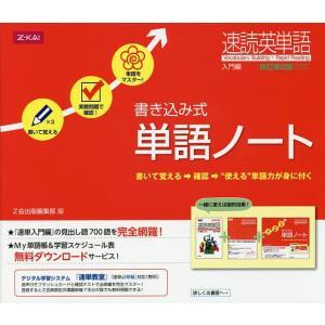 編:Z会出版編集部 出版社:Z会 発行年月:2015年02月