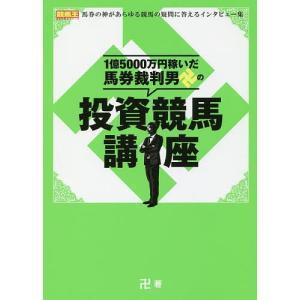 1億5000万円稼いだ馬券裁判男卍の投資競馬講座/卍