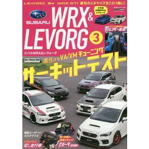 SUBARUレヴォーグS4 WRX STIのカスタマイズBOOK! No.3
