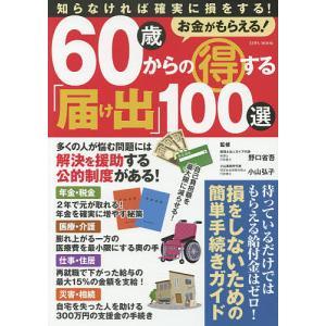 お金がもらえる!60歳からの得する「届け出」100選 / 野口省吾 / 小山弘子 bookfan