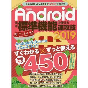 Androidほぼ標準機能で使える速攻技 2019