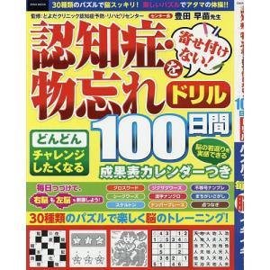 認知症・物忘れを寄せ付けない!100日間ドリル パズルで毎日脳イキイキ! / 豊田早苗