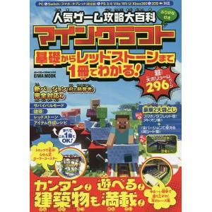 人気ゲーム攻略大百科マインクラフト基礎からレッドストーンまで1冊でわかる! / ゲーム