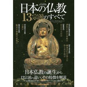 日本の仏教13宗派のすべて 日本仏教の誕生から13宗派の違い、その特徴を解説 完全保存版