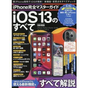 iPhone完全マスターガイドiOS13のすべて あなたのiPhoneでも使える最新機能をすべて解説