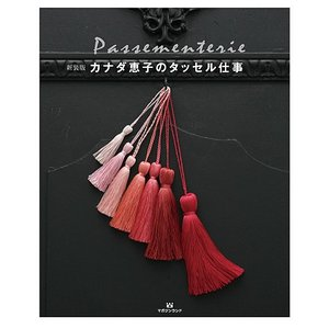 カナダ恵子のタッセル仕事 新装版 / カナダ恵子