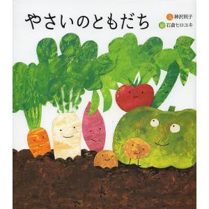 やさいのともだち / 神沢利子 / 石倉ヒロユキ / 子供 / 絵本|bookfan