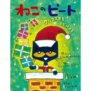 ねこのピート クリスマスをとどけよう / エリック・リトウィン / ジェームス・ディーン / 大友剛 / 子供 / 絵本