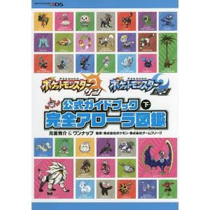 ポケットモンスターサン・ムーン公式ガイドブック 下 / 元宮秀介 / ワンナップ / ポケモン