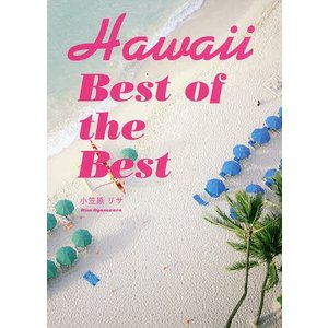 Hawaii Best of the Best/...の商品画像
