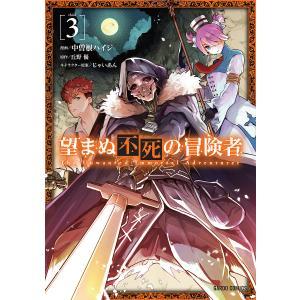 中古B6コミック 望まぬ不死の冒険者(3) / 中曽根ハイジの商品画像|ナビ