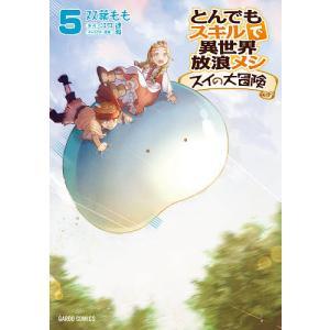 〔予約〕とんでもスキルで異世界放浪メシ スイの大冒険 5 / 双葉もも / 江口連 / キャラクター原案|bookfan
