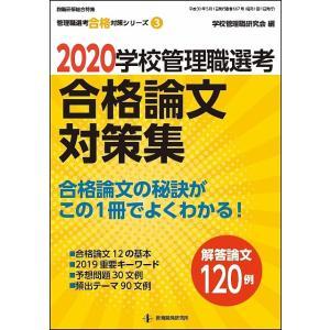学校管理職選考合格論文対策集 2020 / 学校管理職研究会|bookfan