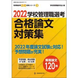 学校管理職選考合格論文対策集 2022 / 学校管理職研究会|bookfan