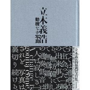 写真:立木義浩 出版社:日本写真企画 発行年月:2016年04月