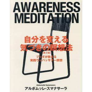 自分を変える気づきの瞑想法 ブッダが教える実践ヴィパッサナー瞑想 / アルボムッレ・スマナサーラ