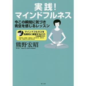 実践!マインドフルネス 今この瞬間に気づき青空を感じるレッスン / 熊野宏昭