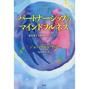 著:ジョン・ウェルウッド 訳:島田啓介 出版社:サンガ 発行年月:2018年11月
