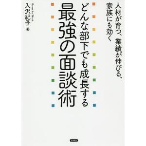 著:入沢紀子 出版社:言視舎 発行年月:2019年04月 キーワード:ビジネス書