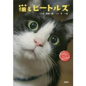写真:雨樹一期 文:今一生 出版社:金曜日 発行年月:2016年12月