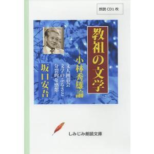 CD 教祖の文学-小林秀雄論