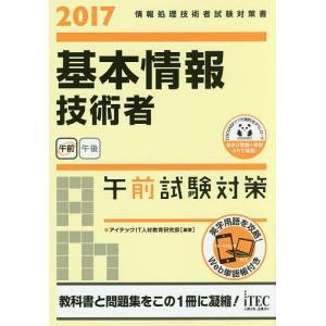 基本情報技術者午前試験対策 2017 / アイテックIT人材教育研究部