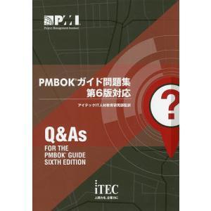 監訳:アイテックIT人材教育研究部 出版社:アイテック 発行年月:2018年10月