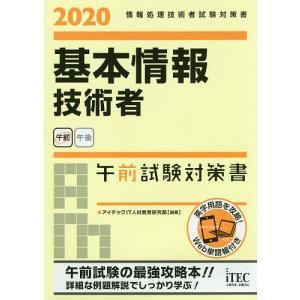 基本情報技術者午前試験対策書 2020 / アイテックIT人材教育研究部
