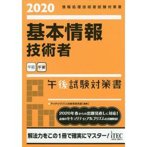 基本情報技術者午後試験対策書 2020 / アイテックIT人材教育研究部