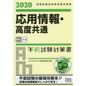 応用情報・高度共通午前試験対策書 2020 / アイテックIT人材教育研究部