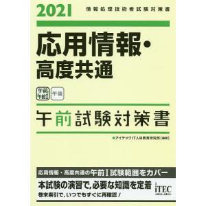 応用情報・高度共通午前試験対策書 2021 / アイテックIT人材教育研究部 bookfan