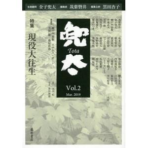 兜太 Vol.2(2019Mar.) / 黒田杏子 / 主幹筑紫磐井