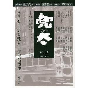 兜太 Vol.3(2019Sept.) / 黒田杏子 / 主幹筑紫磐井