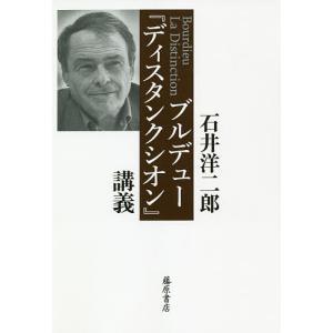 ブルデュー『ディスタンクシオン』講義 / 石井洋二郎