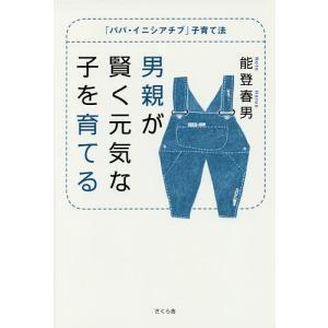 著:能登春男 出版社:さくら舎 発行年月:2016年10月 キーワード:子育て しつけ