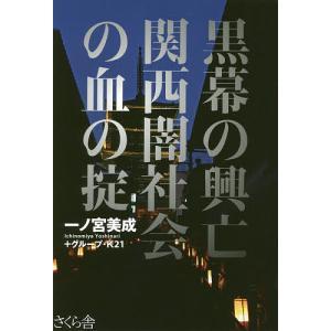黒幕の興亡関西闇社会の血の掟 / 一ノ宮美成 / グループ・K21|bookfan