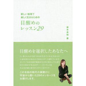 新しい地球で楽しく生きるための目醒めのレッスン29 / 並木良和|bookfan