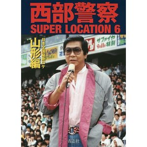 西部警察SUPER LOCATION 6の商品画像