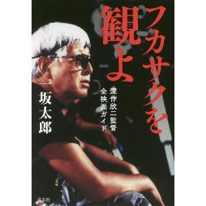フカサクを観よ/一坂太郎の商品画像 ナビ