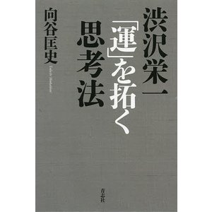 渋沢栄一「運」を拓く思考法 / 向谷匡史
