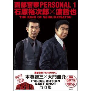 西部警察PERSONAL 1|bookfan