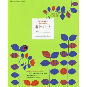 出版社:オレンジページ 発行年月:2019年02月 シリーズ名等:ORANGE PAGE MOOK