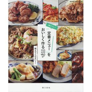 樋口さん!定番メニューをおいしく作るコツ教えてください! / 樋口直哉 / レシピ|bookfan