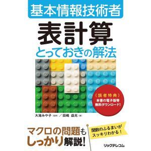 基本情報技術者表計算とっておきの解法 / 田嶋益光 / 大滝みや子|bookfan