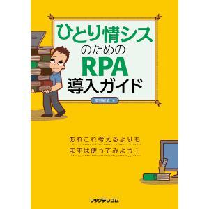 著:福田敏博 出版社:リックテレコム 発行年月:2019年02月