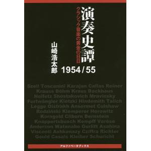 演奏史譚1954/55 クラシック音楽の黄金の日日 / 山崎浩太郎