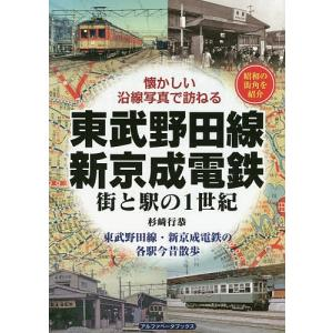 著:杉崎行恭 出版社:アルファベータブックス 発行年月:2015年10月 シリーズ名等:懐かしい沿線...